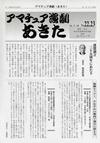 アマチュア演劇あきた vol.22・23 合併号
