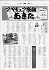 アマチュア演劇あきた vol.27