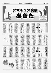 アマチュア演劇あきた vol.28