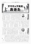 アマチュア演劇あきた vol.29