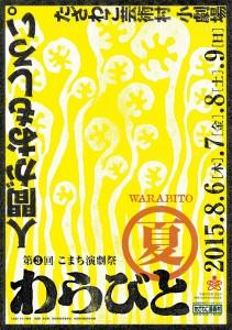 こまち演劇祭(表)