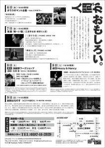 こまち演劇祭(裏)