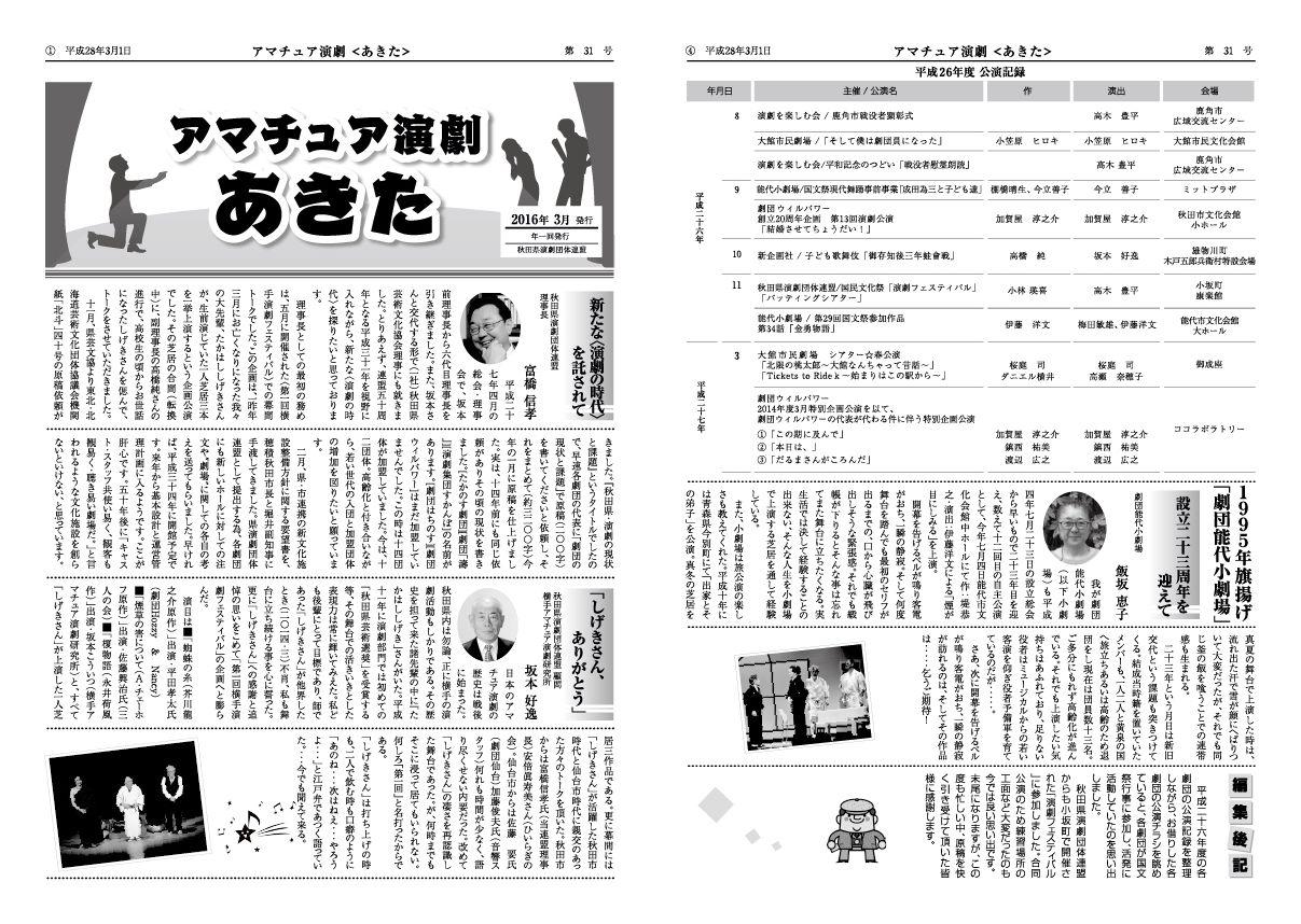 アマチュア演劇あきた vol.31
