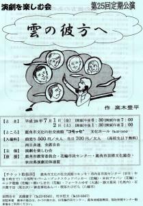 20160612演劇を楽しむ会1