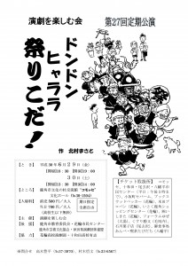 演劇を楽しむ会第27回定期公演01