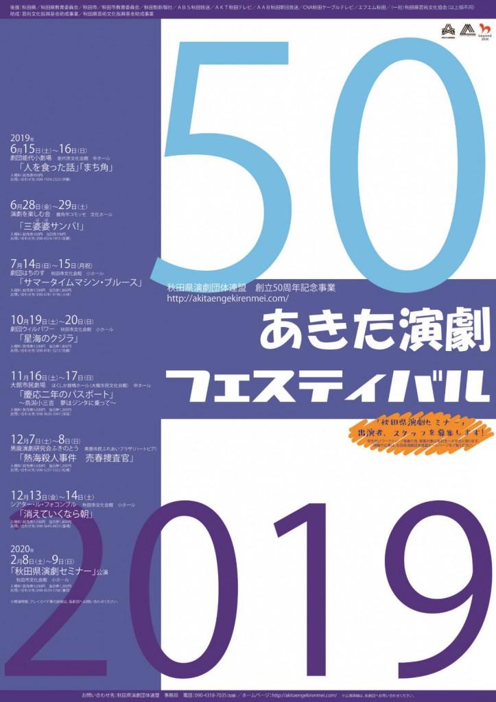 あきた演劇フェスティバル2019
