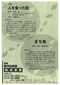 劇団能代小劇場第14回裏
